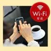 全客室Wi-Fi(無線LAN)対応の…