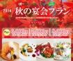 2014 秋の宴会プラン