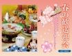 春の歓送迎会プラン【 2016/3/…