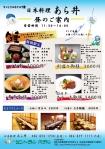 日本料理あら井 昼のご案内