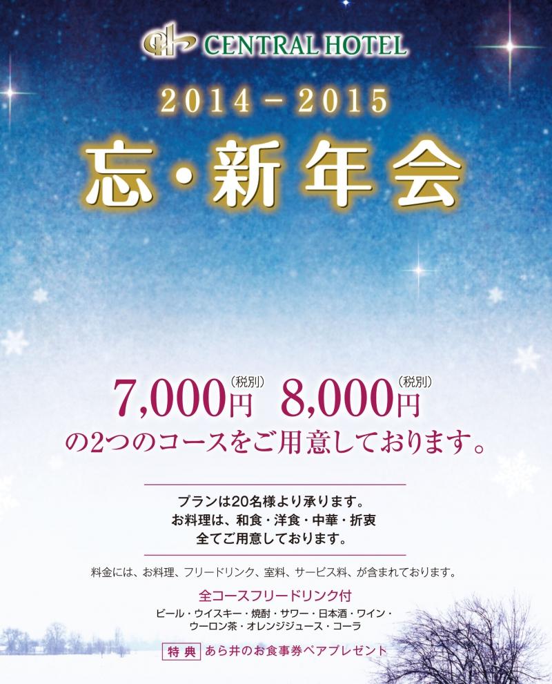 忘・新年会プラン 2014−2015