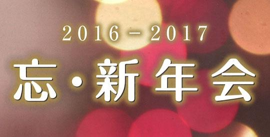 忘・新年会プラン